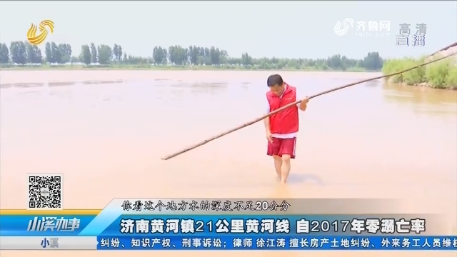 济南黄河镇21公里黄河线 自2017年零溺亡率