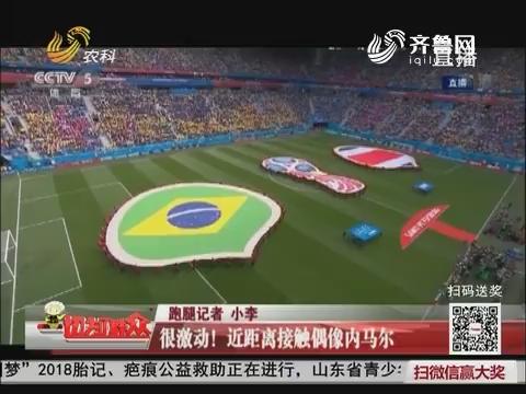 """潍坊两名""""足球小将"""" 为世界杯护旗"""