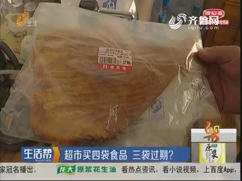 潍坊:超市买四袋食品 三袋过期?