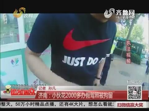 济南:小伙花2000多办假驾照被拘留