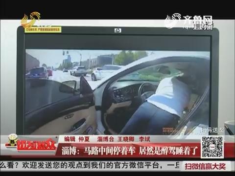 淄博:马路中间停着车 居然是醉驾睡着了