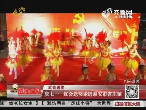 红会送奖:庆七一 红会送奖走进泰安市省庄镇
