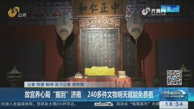 """故宫养心殿""""搬到""""济南 240多件文物7月3日就能免费看"""