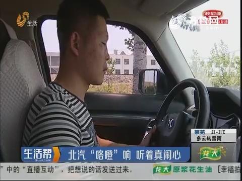 """【重磅】潍坊:北汽""""咯噔""""响 听着真闹心"""