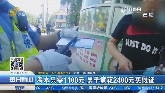 济南:考本只需1100元 男子竟花2400元买假证