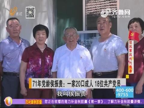 【党风家风代代传承】71年党龄侯振贵:一家20口成人 18位共产党员