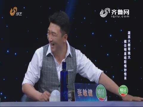 20180702《我是大明星》:张敏健呆萌表演让现场观众捧腹大笑