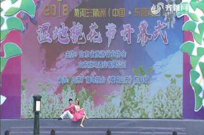 20180516《唱响龙都longdu66龙都娱乐》:2018黄河三角洲(中国·东营河口)湿地槐花节开幕式