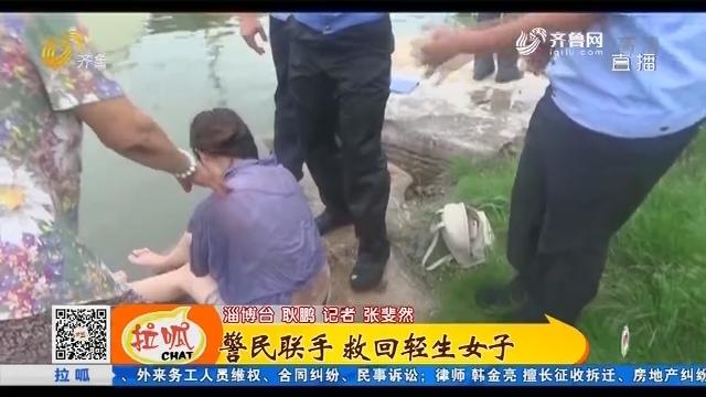 桓台:一女两男 先后跳进河里