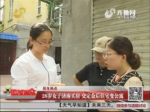 【民生热点】28岁女子济南买房 交定金后住宅变公寓