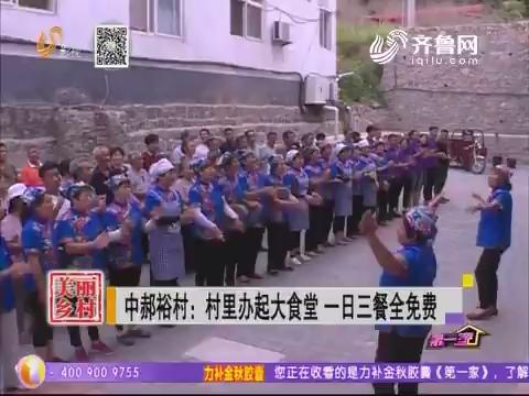 中郝峪村:村里办起大食堂 一日三餐全免费