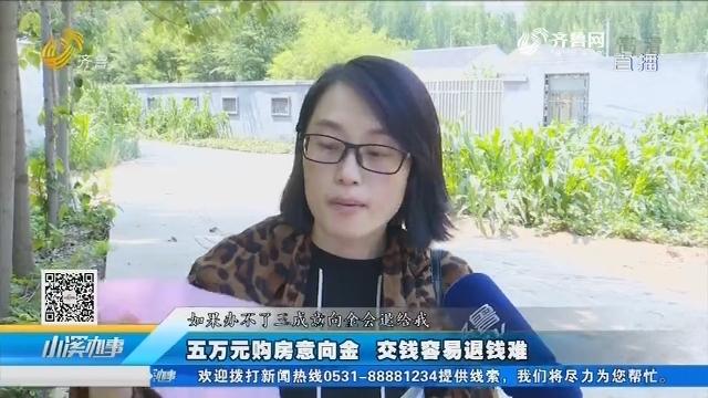 济南:五万元购房意向金 交钱容易退钱难