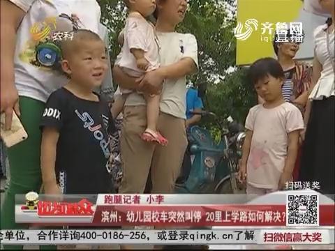 滨州:幼儿园校车突然叫停 20里上学路如何解决?