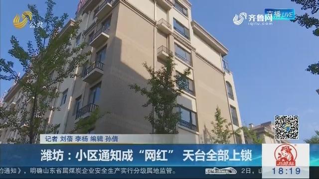 """潍坊:小区通知成""""网红"""" 天台全部上锁"""
