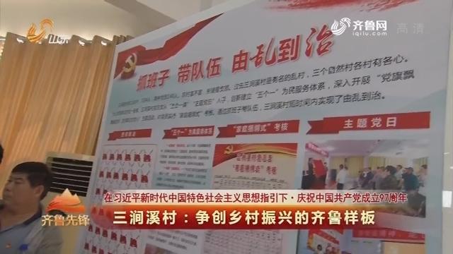 20180703《齐鲁先锋》:在习近平新时代中国特色社会主义思想指引下·庆祝中国共产党成立97周年 三涧溪村——争创乡村振兴的齐鲁样板