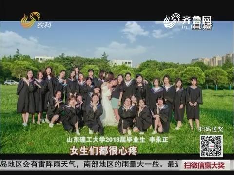 """淄博:一个""""婚纱""""男生""""嫁""""给40位女生"""