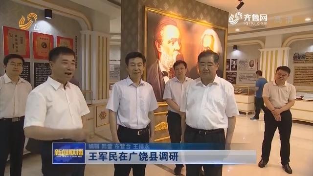 王军民在广饶县调研