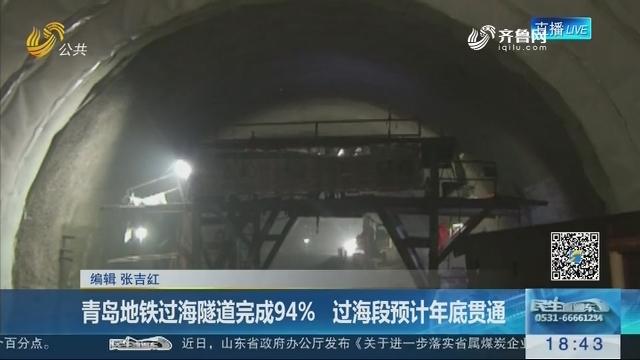 青岛地铁过海隧道完成94% 过海段预计年底贯通