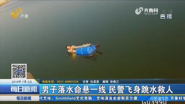 平邑:男子落水命悬一线 民警飞身跳水救人