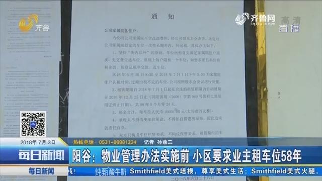 阳谷:物业管理办法实施前 小区要求业主租车位58年