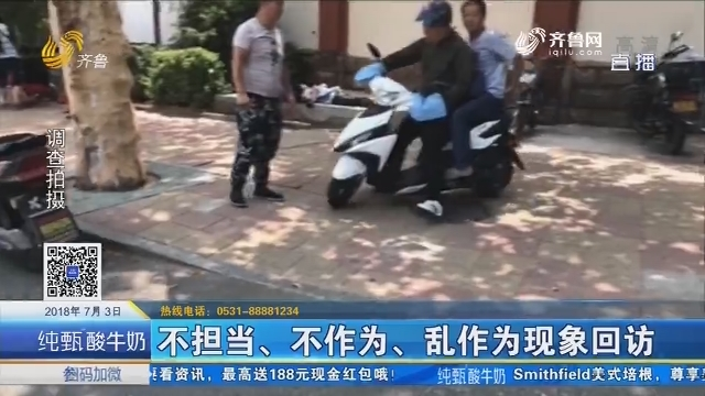 济南:不担当、不作为、乱作为现象回访