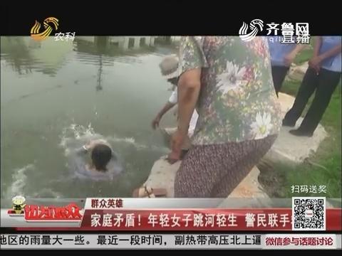 【群众英雄】淄博:家庭矛盾!年轻女子跳河轻生 警民联手救人