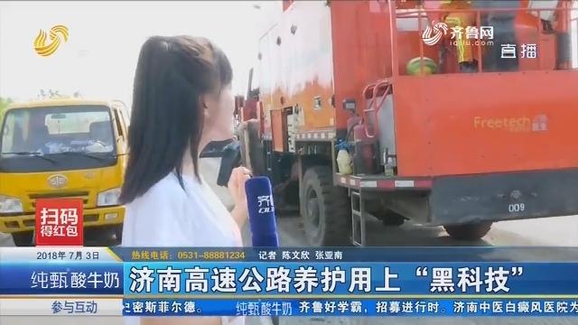 """济南高速公路养护用上""""黑科技"""""""
