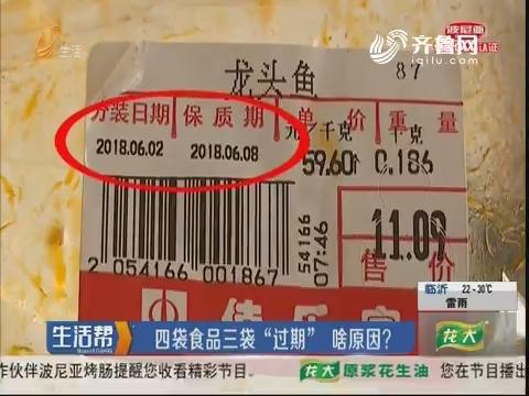 """潍坊:四袋食品三袋""""过期"""" 啥原因?"""