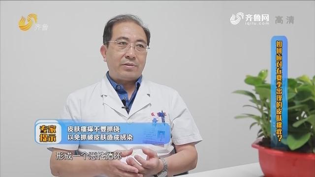2018年07月03日《生活大调查》:脂肪肝会导致肝硬化吗?