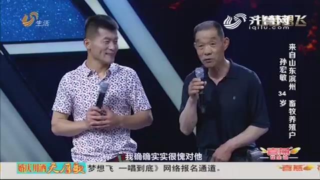 让梦想飞:滨州选手唱法被质疑  父亲上台来支持