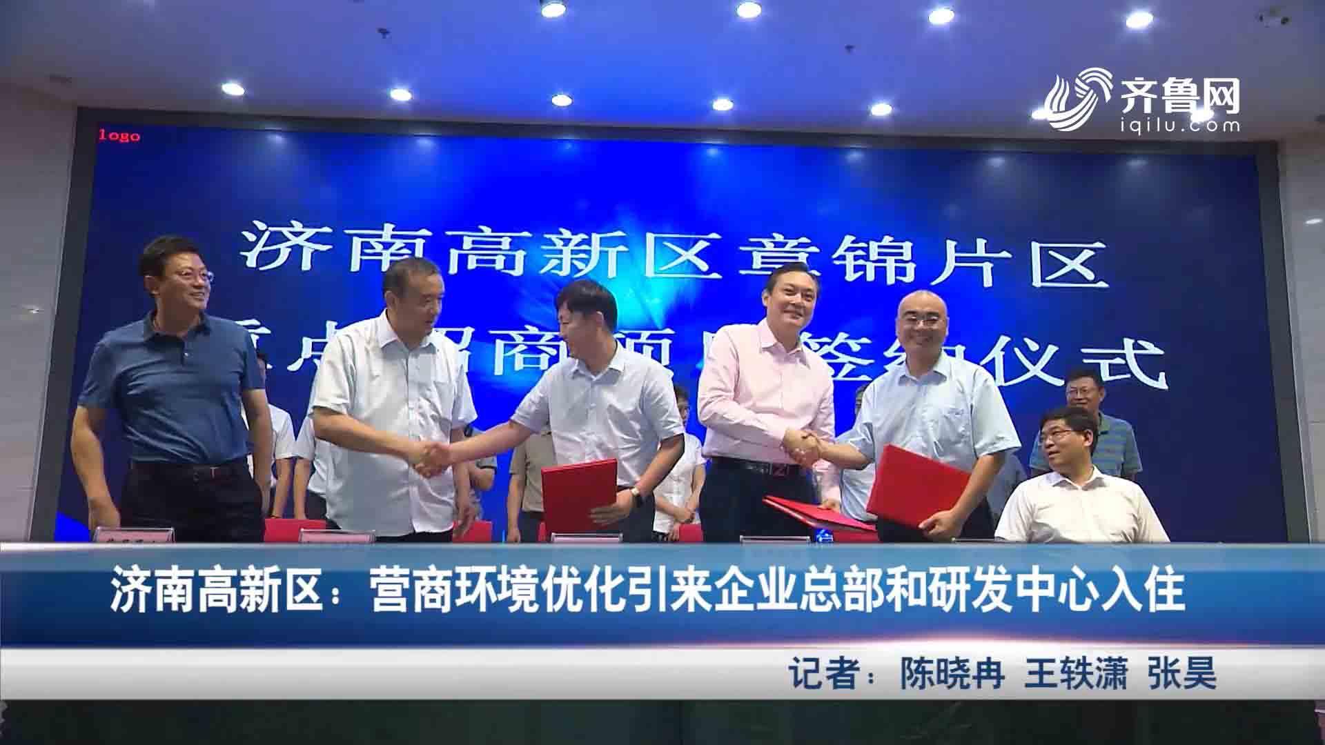 济南高新区营商环境优化引来企业总部和研发中心入驻