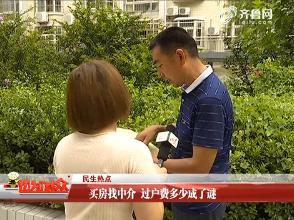 【民生热点】济阳:买房找中介 过户费多少成了谜