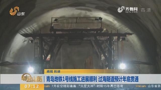 【闪电新闻排行榜】青岛地铁1号线施工进展顺利 过海隧道预计年底贯通