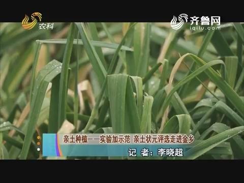 2018年07月04日《亲土种植》