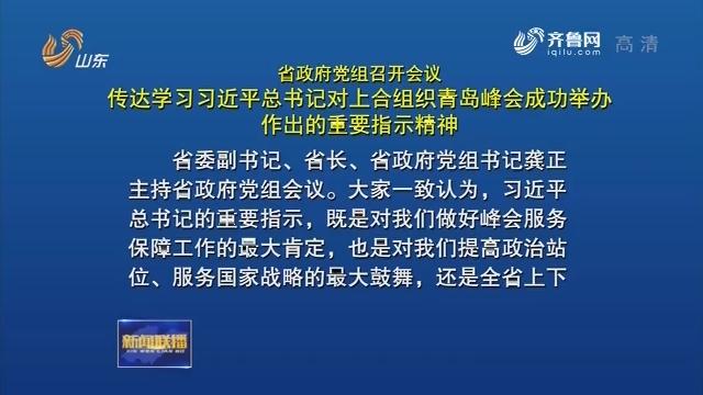 省政府黨組召開會議 傳達學習習近平總書記對上合組織青島峰會成功舉辦作出的重要指示精神