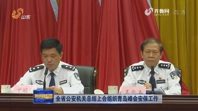 全省公安机关总结上合组织青岛峰会安保工作