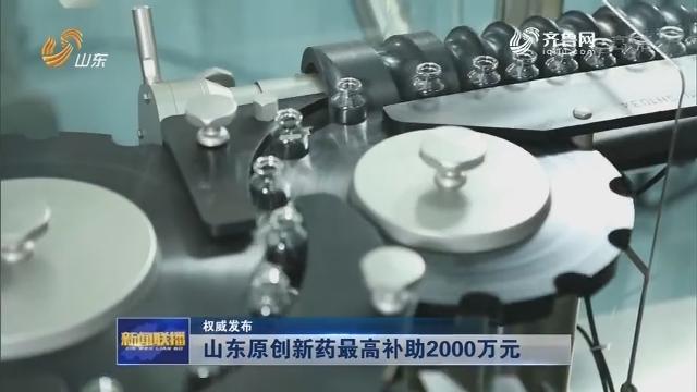 【权威发布】山东原创新药最高补助2000万元