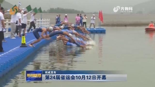 【权威发布】第24届省运会10月12日开幕