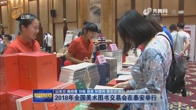 2018年全国美术图书交易会在泰安举行