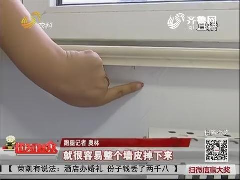 """【小群跑腿】济南:惊!小区回迁房 在家就可看""""瀑布"""""""