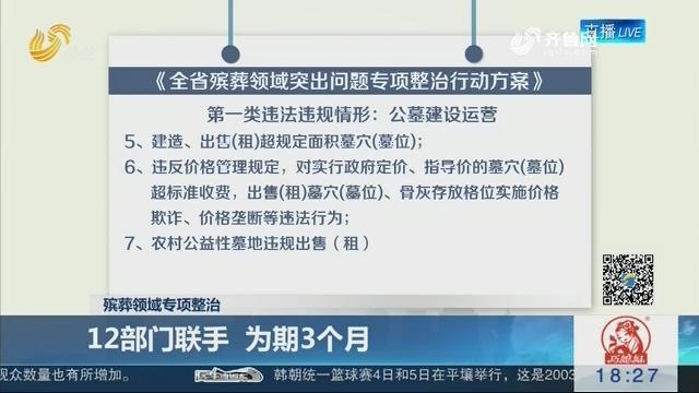 【殡葬领域专项整治】12部门联手 为期3个月