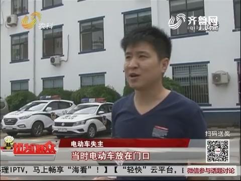 烟台:小偷销赃电动车 被市民抓正着