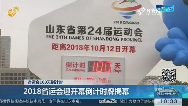 【省运会100天倒计时】2018省运会迎开幕倒计时牌揭幕