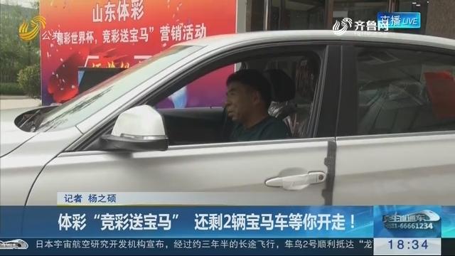 """体彩""""竞彩送宝马"""" 还剩2辆宝马车等你开走!"""