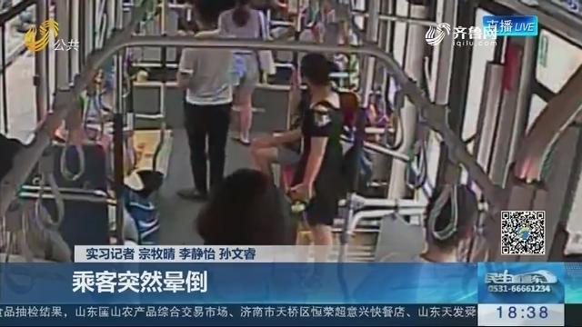 【身边正能量】济南:乘客突然晕倒
