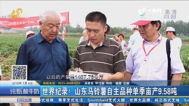 世界纪录!山东马铃薯自主品种单季亩产9.58吨