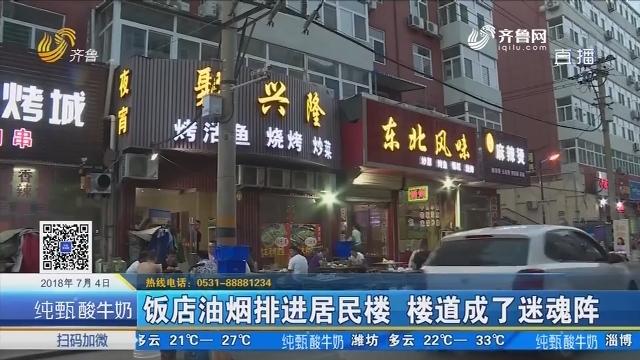 潍坊:饭店油烟排进居民楼 楼道成了迷魂阵