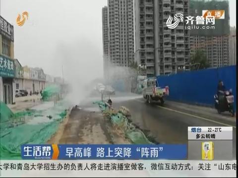 """济南:早高峰 路上突降""""阵雨"""""""