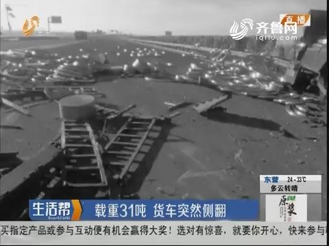 东营:载重31吨 货车突然侧翻