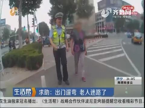 潍坊:求助 出门遛弯 老人迷路了